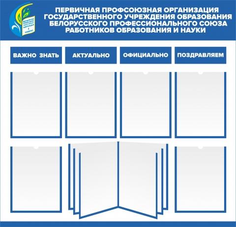 Стенд профсоюзный уголок купить Минск