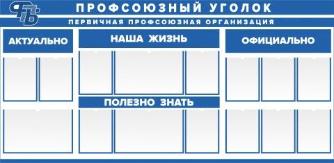Стенд профсоюзной организации купить Минск