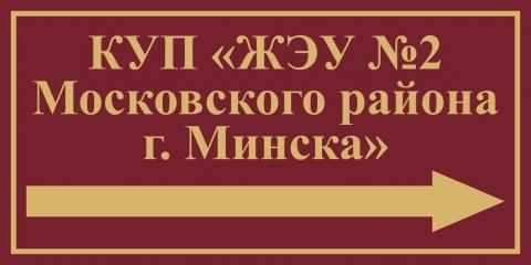 Изготовление вывесок и табличек Минск