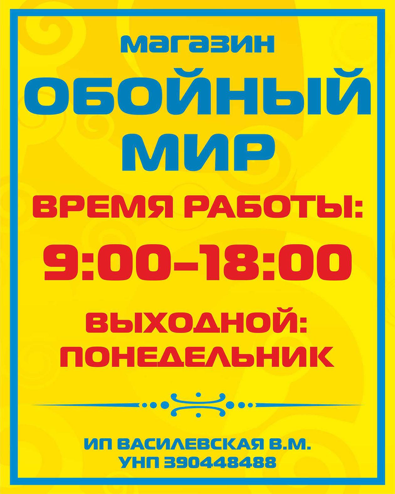 Изготовление табличек в Минске