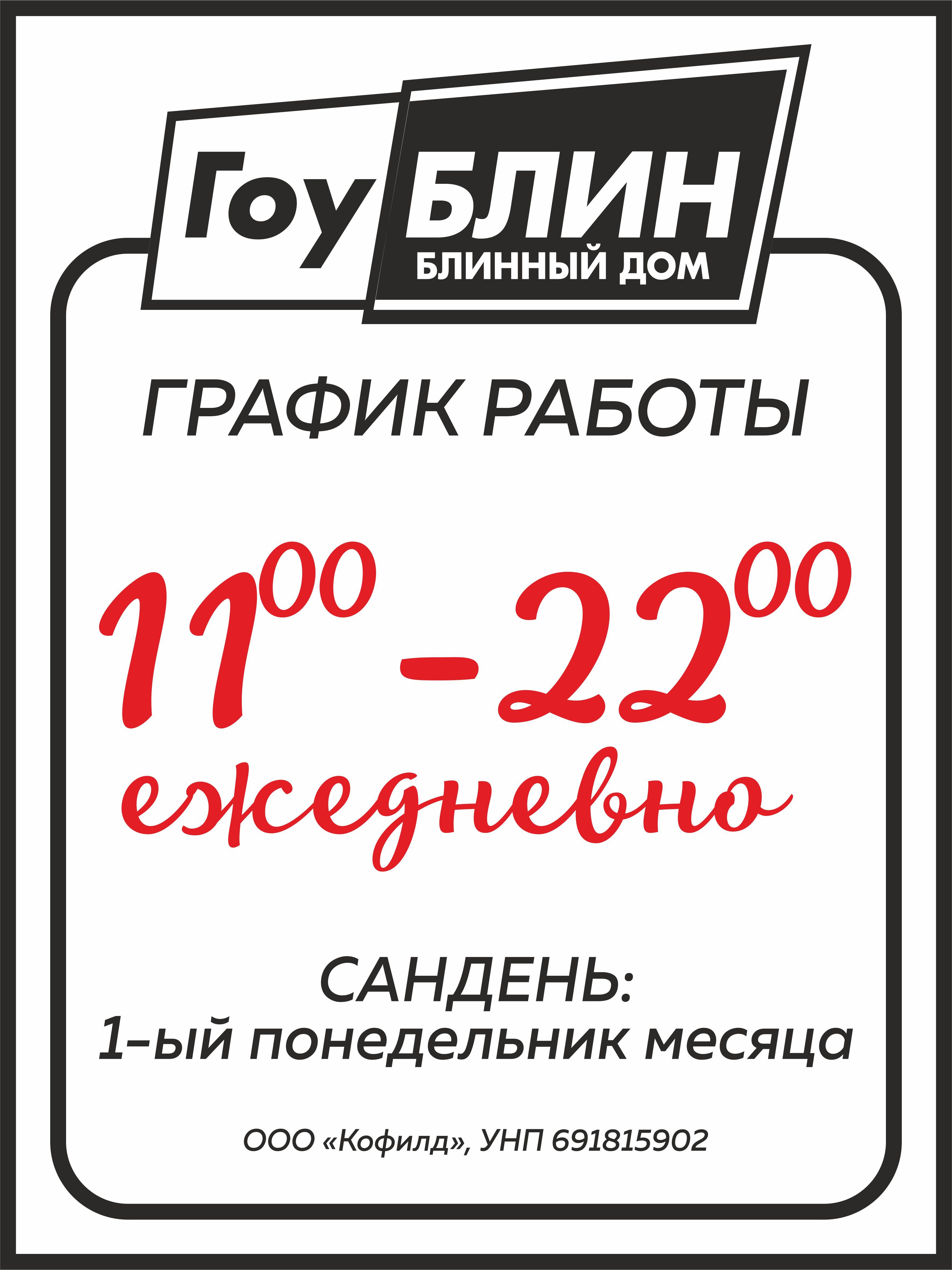 Табличка с режимом работы заказать